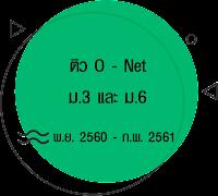 ติว O - Net ม.3 และ ม.6 ประจำปี 2560