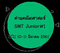 ค่ายคณิตศาสตร์ SMT Junior