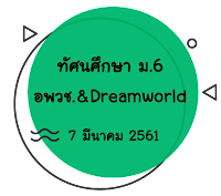 กิจกรรมทัศนศึกษา อพวช. & Dreamworld