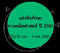 การแข่งขันทักษะทางคณิตศาสตร์ ประจำปี 2561